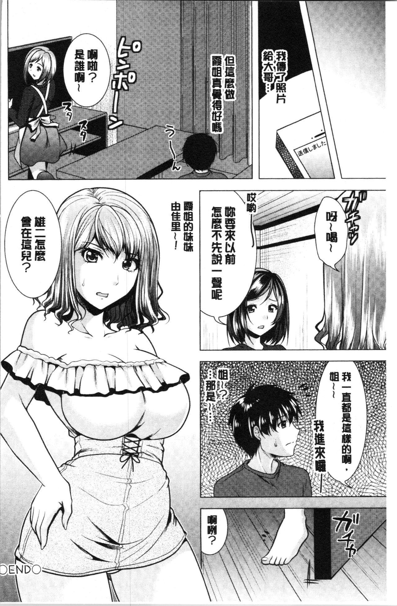 Aniyome to Kuraseba   兄嫂住一起的話♥ 40