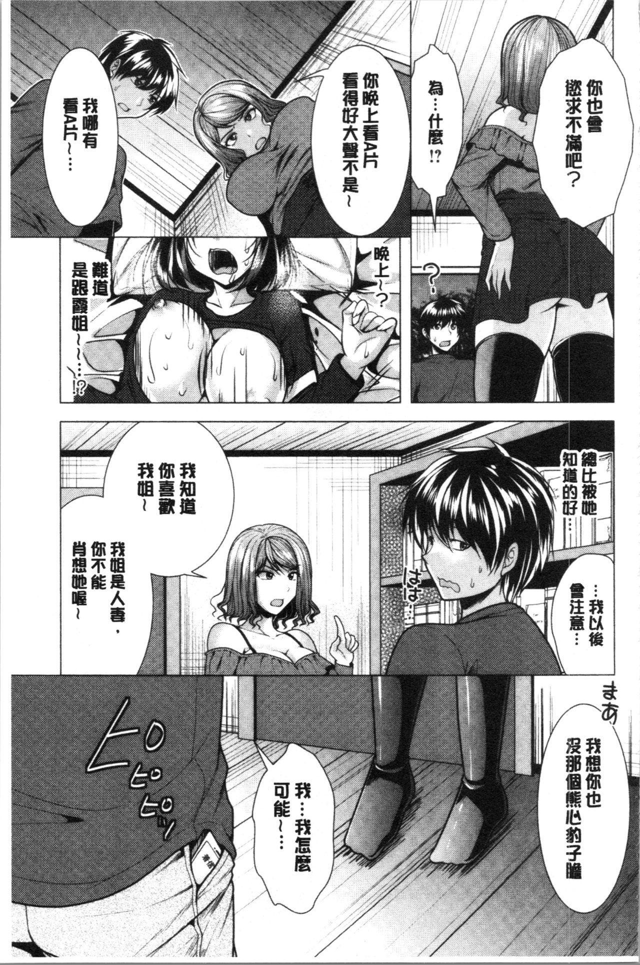 Aniyome to Kuraseba   兄嫂住一起的話♥ 79