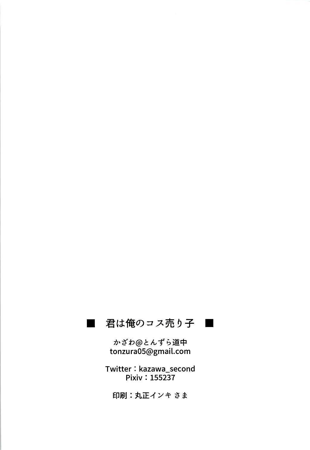 Kimi wa Ore no Rumia 22