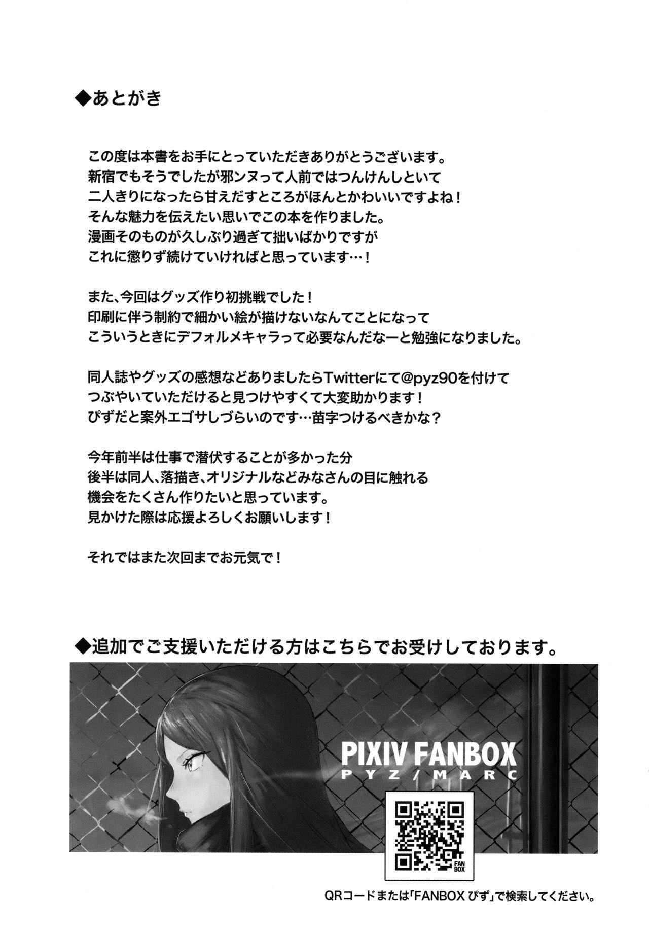 Jeanne to Nakayoshi Mujintou Seikatsu | My daily life on an uninhabited island with Jeanne. 19