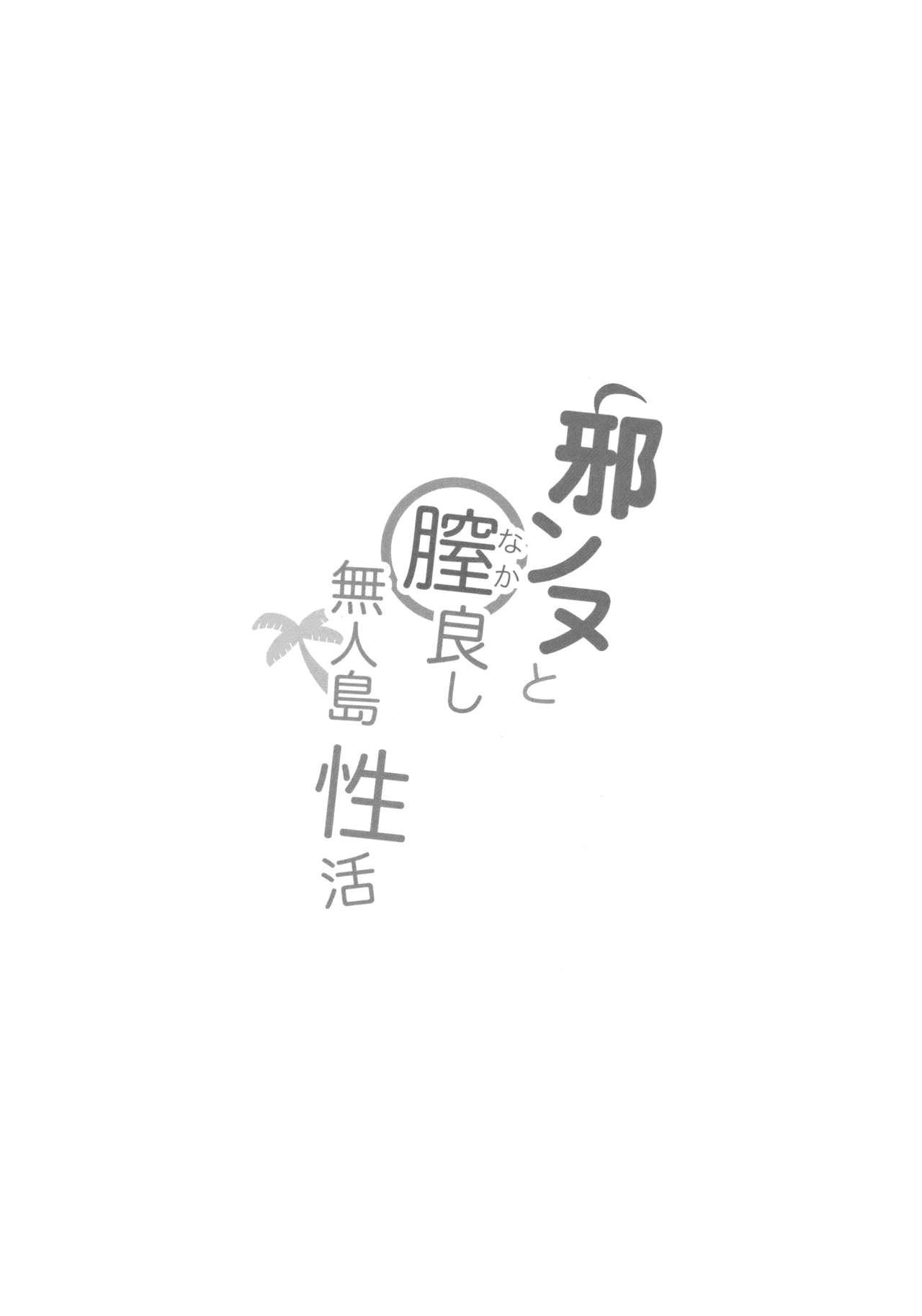 Jeanne to Nakayoshi Mujintou Seikatsu | My daily life on an uninhabited island with Jeanne. 2