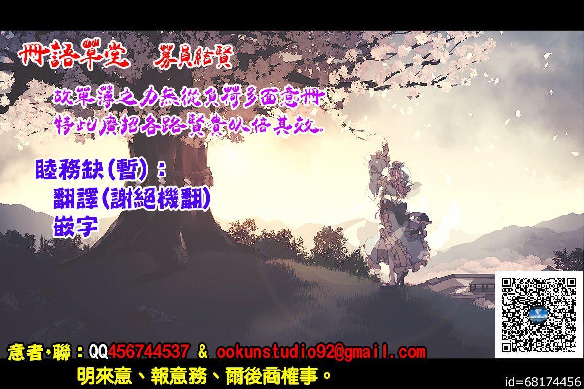 Kimi wa Ore no Rumia 23