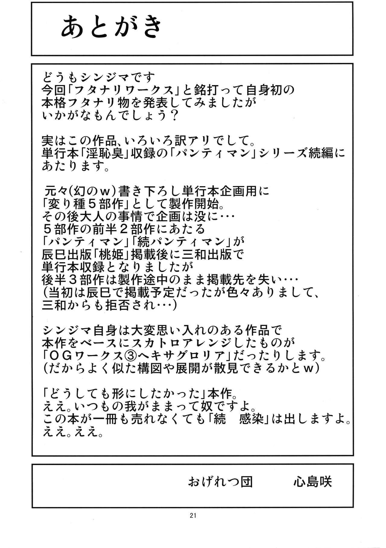 Futanari Works 1 Kansen 22