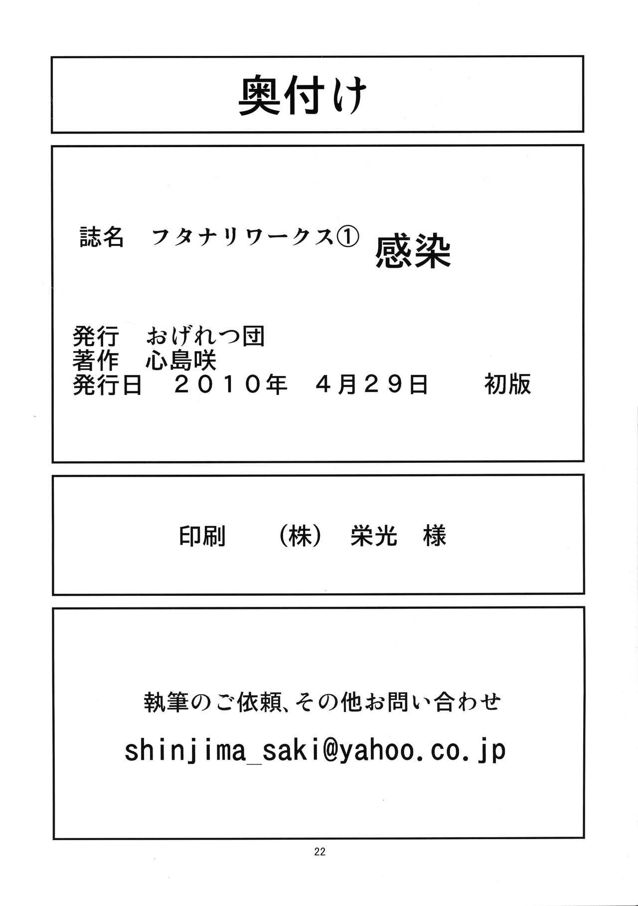 Futanari Works 1 Kansen 23