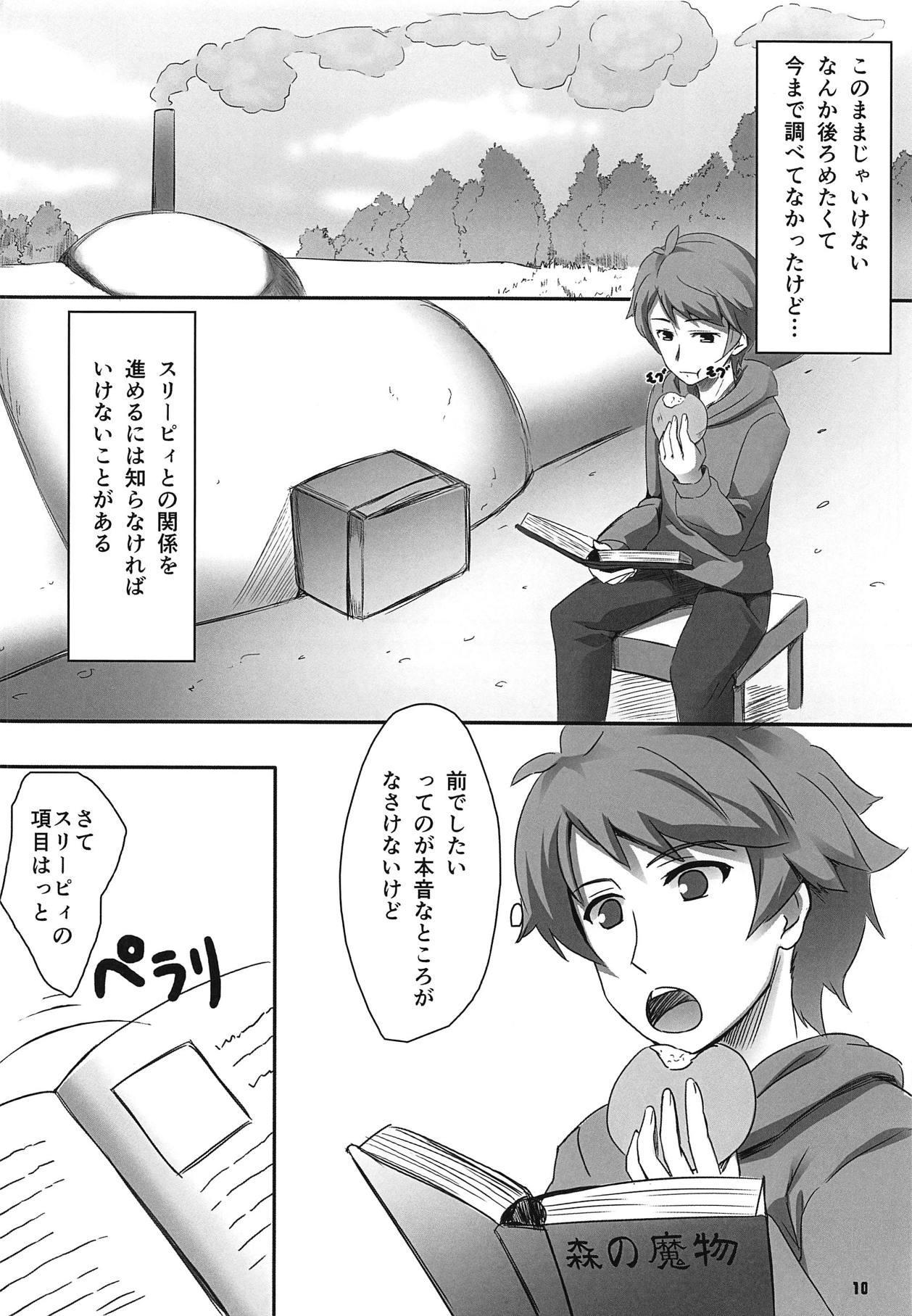 Kinoko no Yomeiri 10