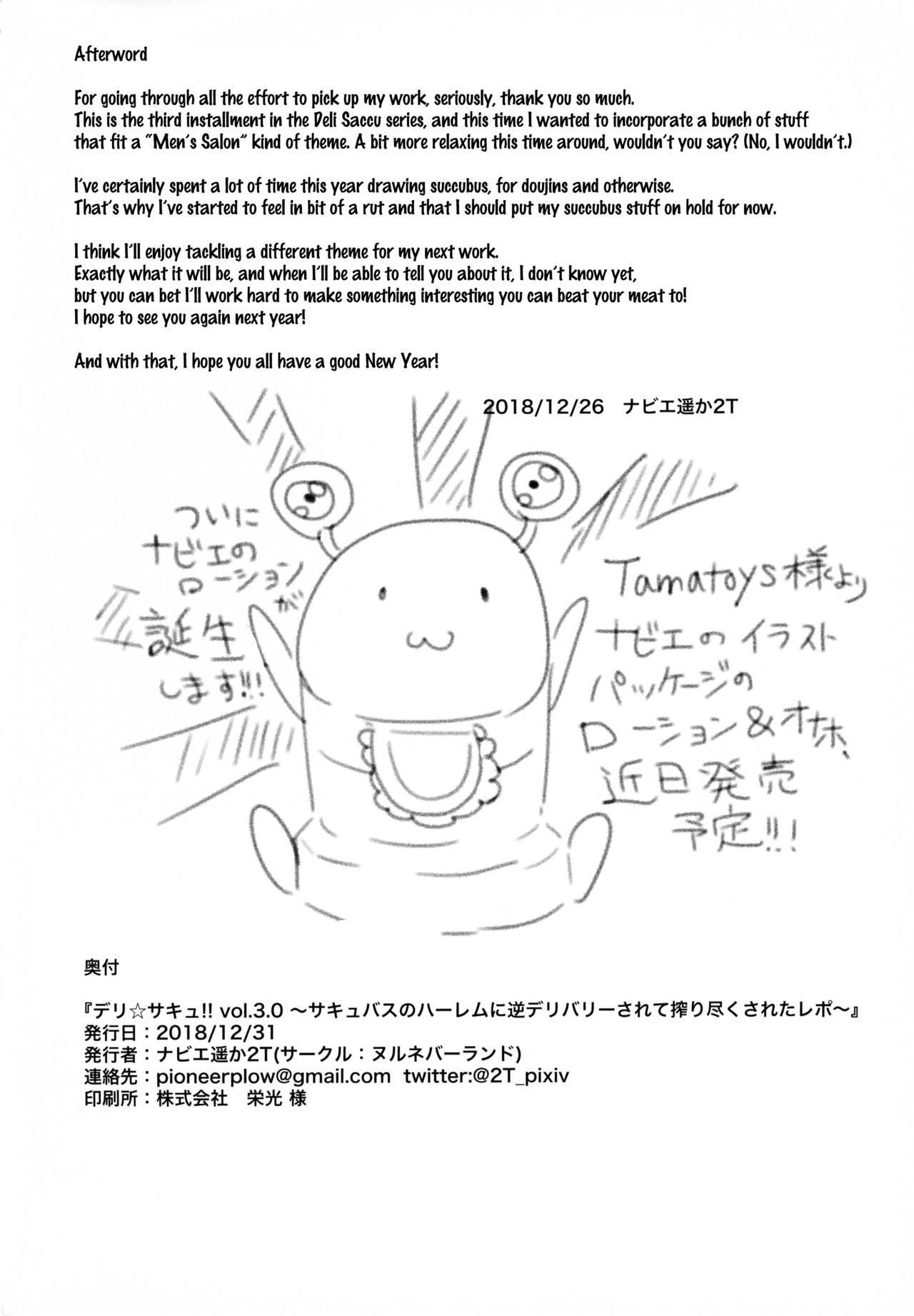 (C95) [nul_Neverland (Navier Haruka 2T)] Deli Succu!! vol. 3.0 ~Succubus no Harem ni Gyaku Delivery Sarete Shiboritsukusareta Repo~ | Deli Saccu!! vol 3.0 - A Report on Being Milked in a Reverse-Delivery by a Succubus Harem [English] 32