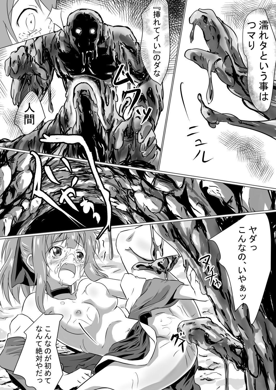 Mamono Taiji no Shoujo 13
