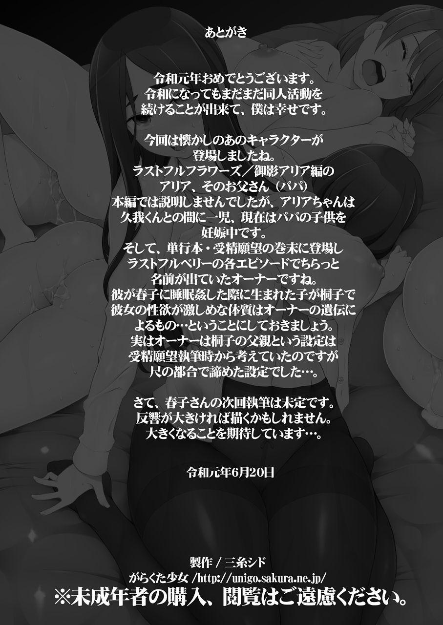 Hitozuma Haruko no Choukyou Netorare Seikatsu 2 63