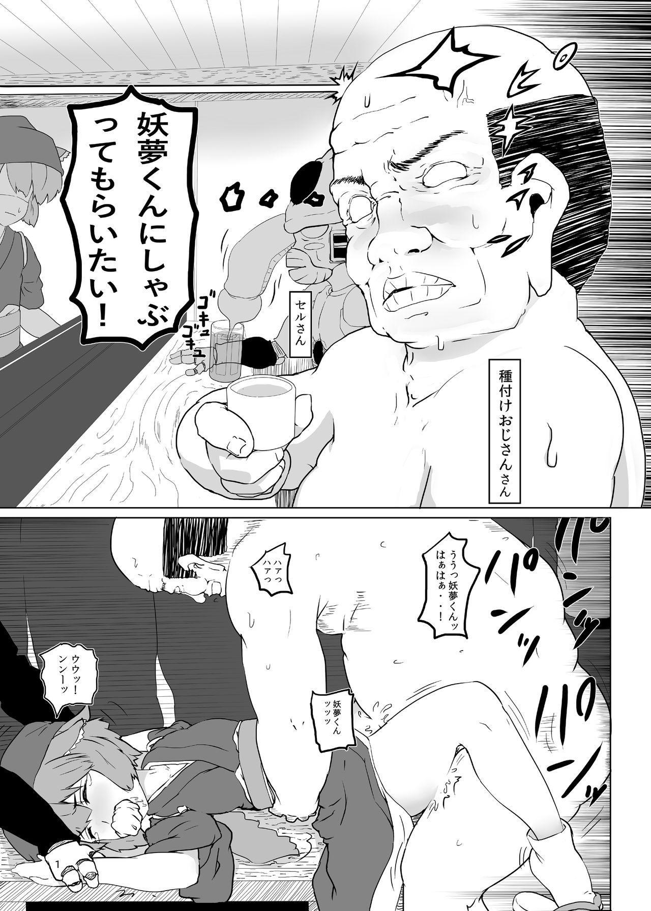 [Hayaku Byouin e Itte Kudasai. (Byoin)] Youmu-kun (Juuyou) ni Shabutte Moraitai. (Touhou Project) [Digital] 1