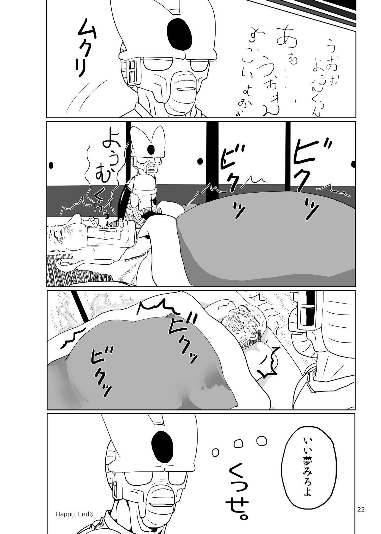 [Hayaku Byouin e Itte Kudasai. (Byoin)] Youmu-kun (Juuyou) ni Shabutte Moraitai. (Touhou Project) [Digital] 22