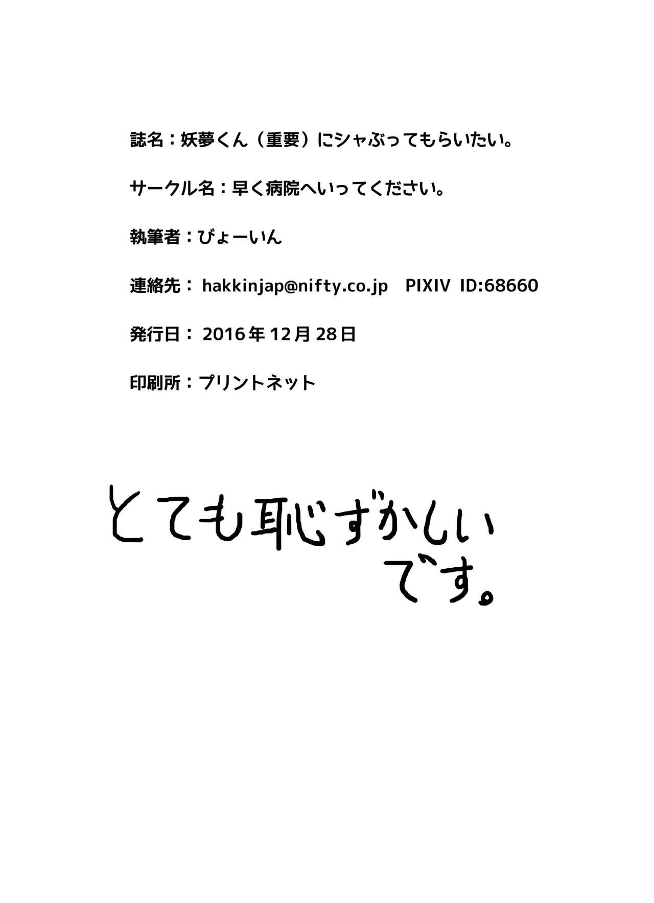 [Hayaku Byouin e Itte Kudasai. (Byoin)] Youmu-kun (Juuyou) ni Shabutte Moraitai. (Touhou Project) [Digital] 23