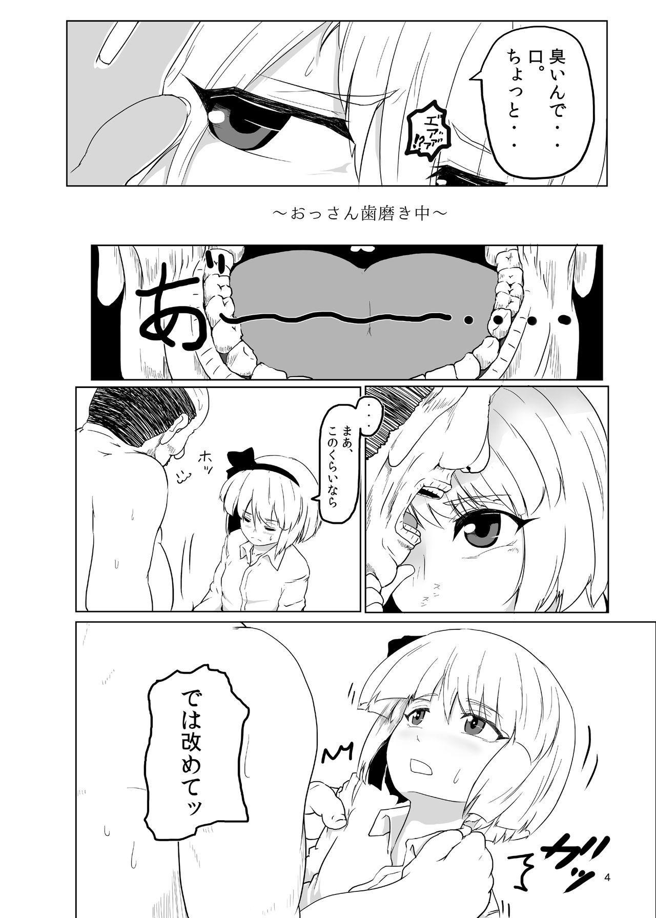 [Hayaku Byouin e Itte Kudasai. (Byoin)] Youmu-kun (Juuyou) ni Shabutte Moraitai. (Touhou Project) [Digital] 4