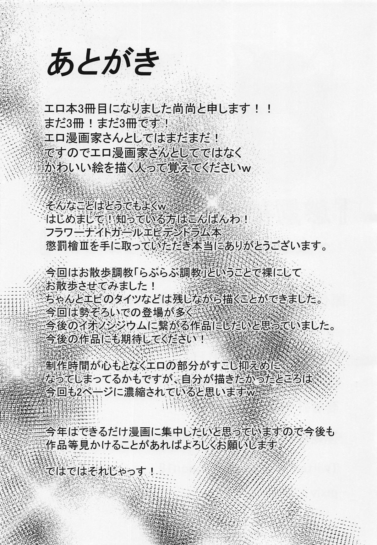 Choubatsu Hinoki III 31