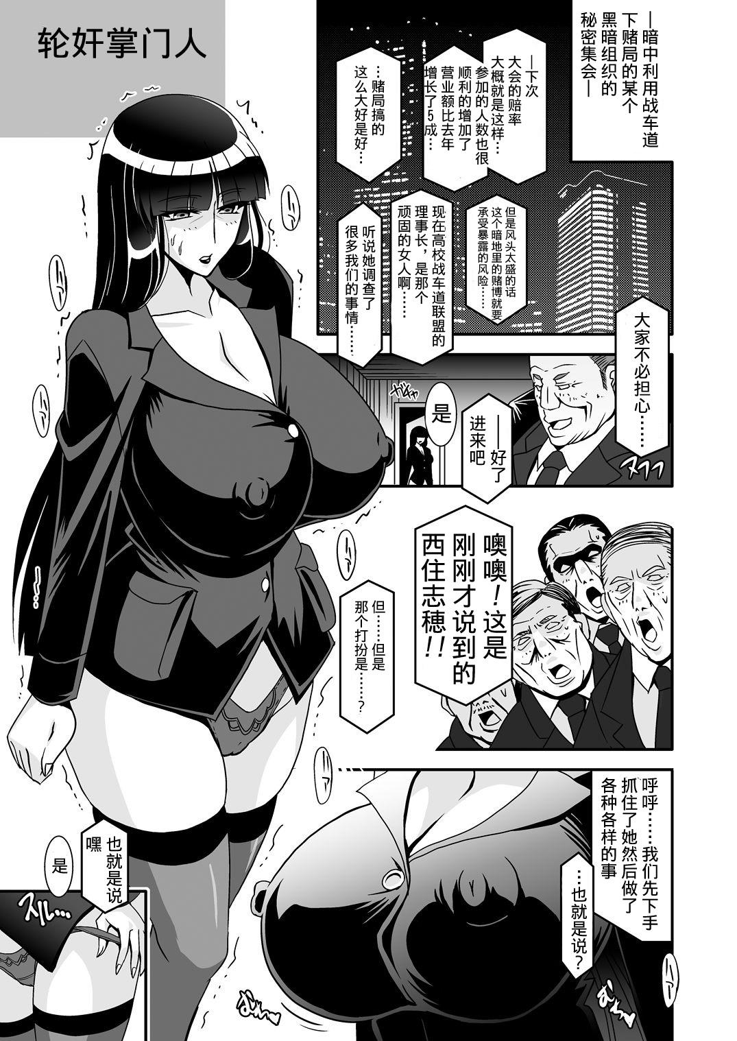 Sore wa Itsumo no Seisettai 16