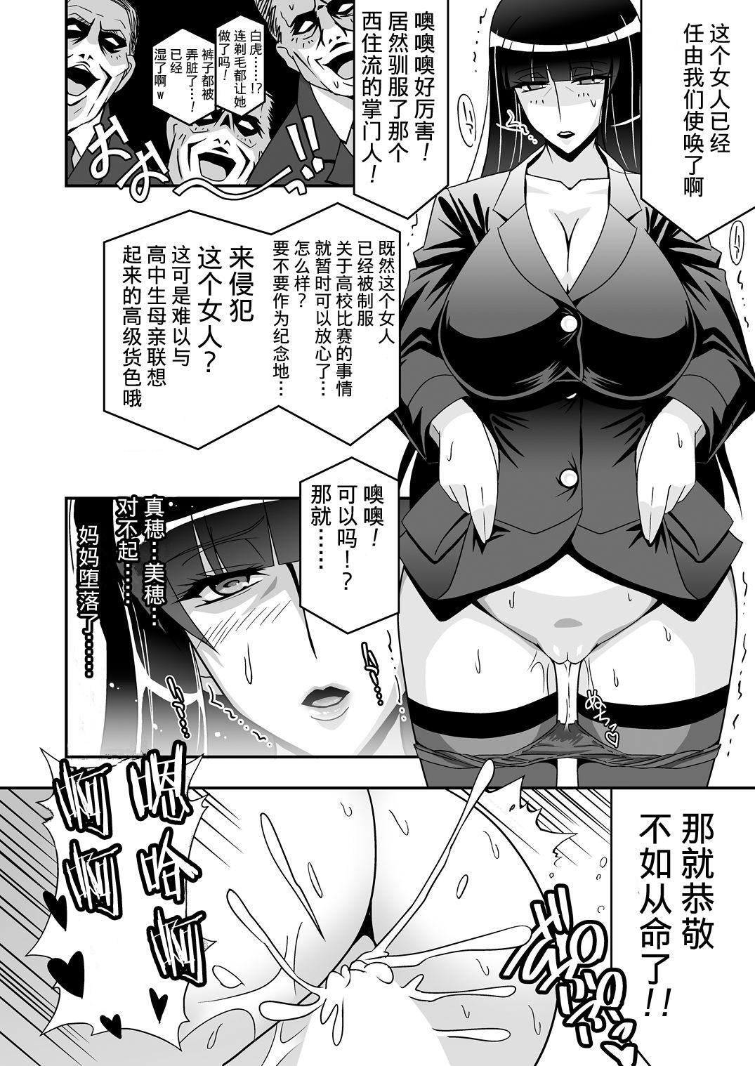 Sore wa Itsumo no Seisettai 17