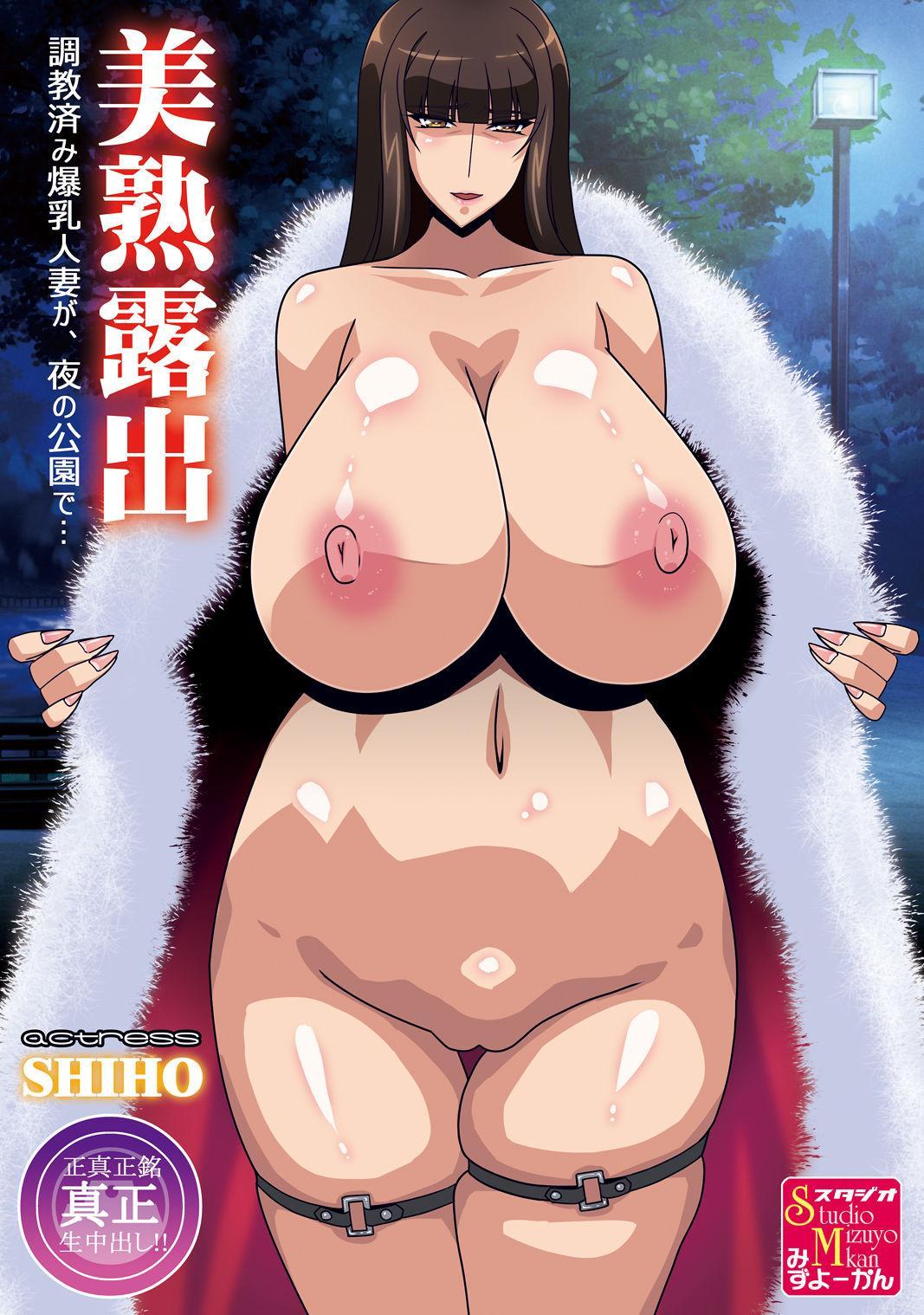 Sore wa Itsumo no Seisettai 24