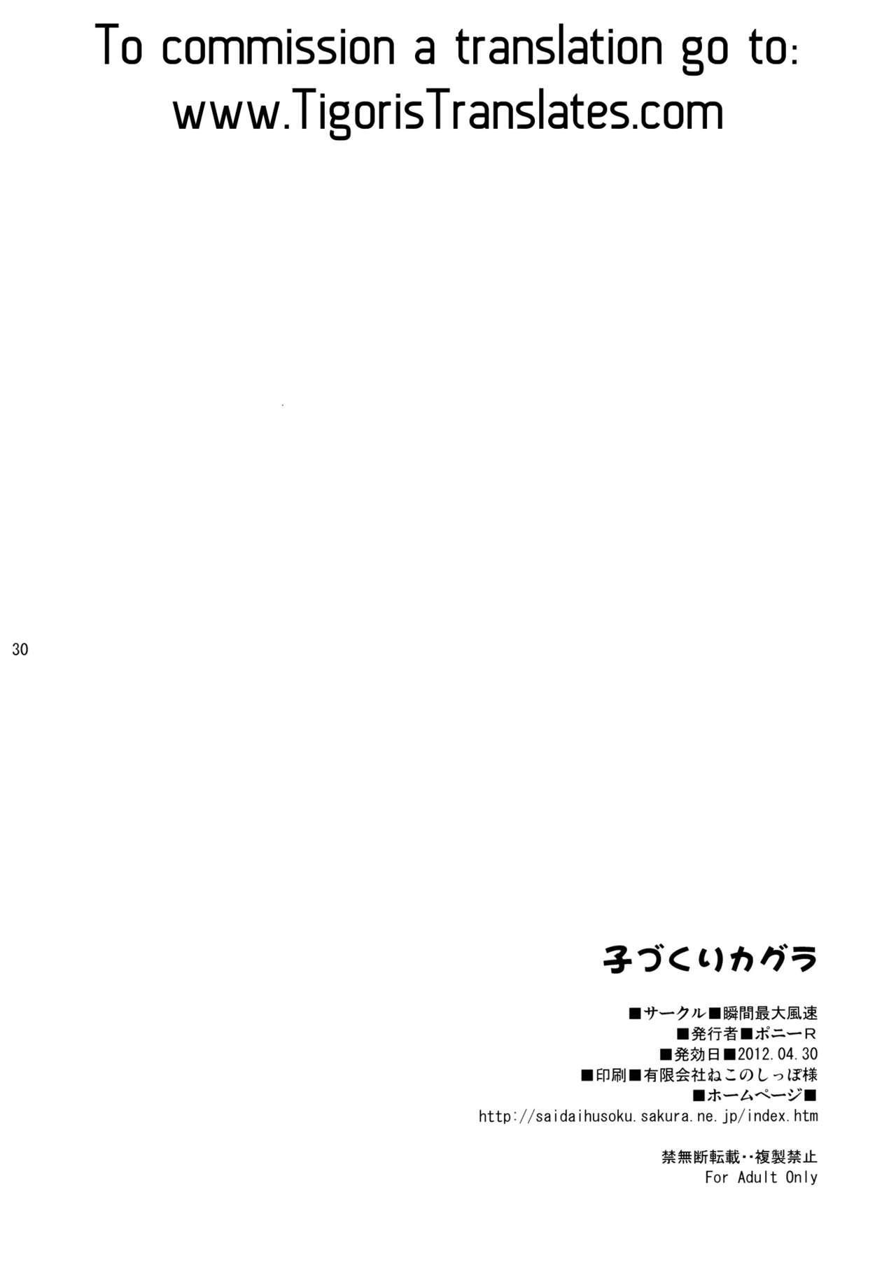 Kodukuri Kagura 26