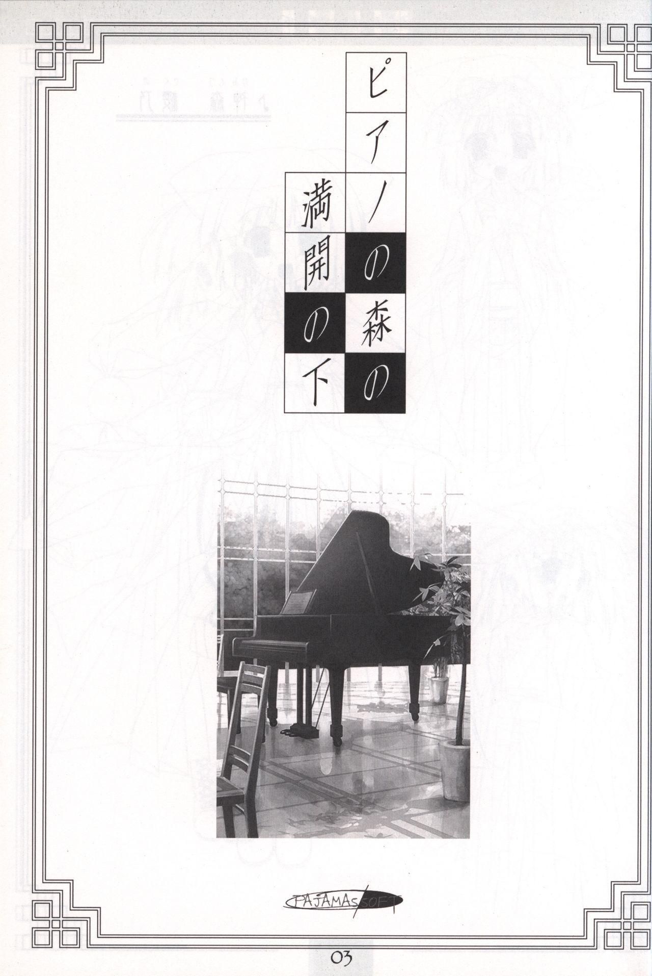 Piano no Mori no Mankai no Shita illustration art book 1