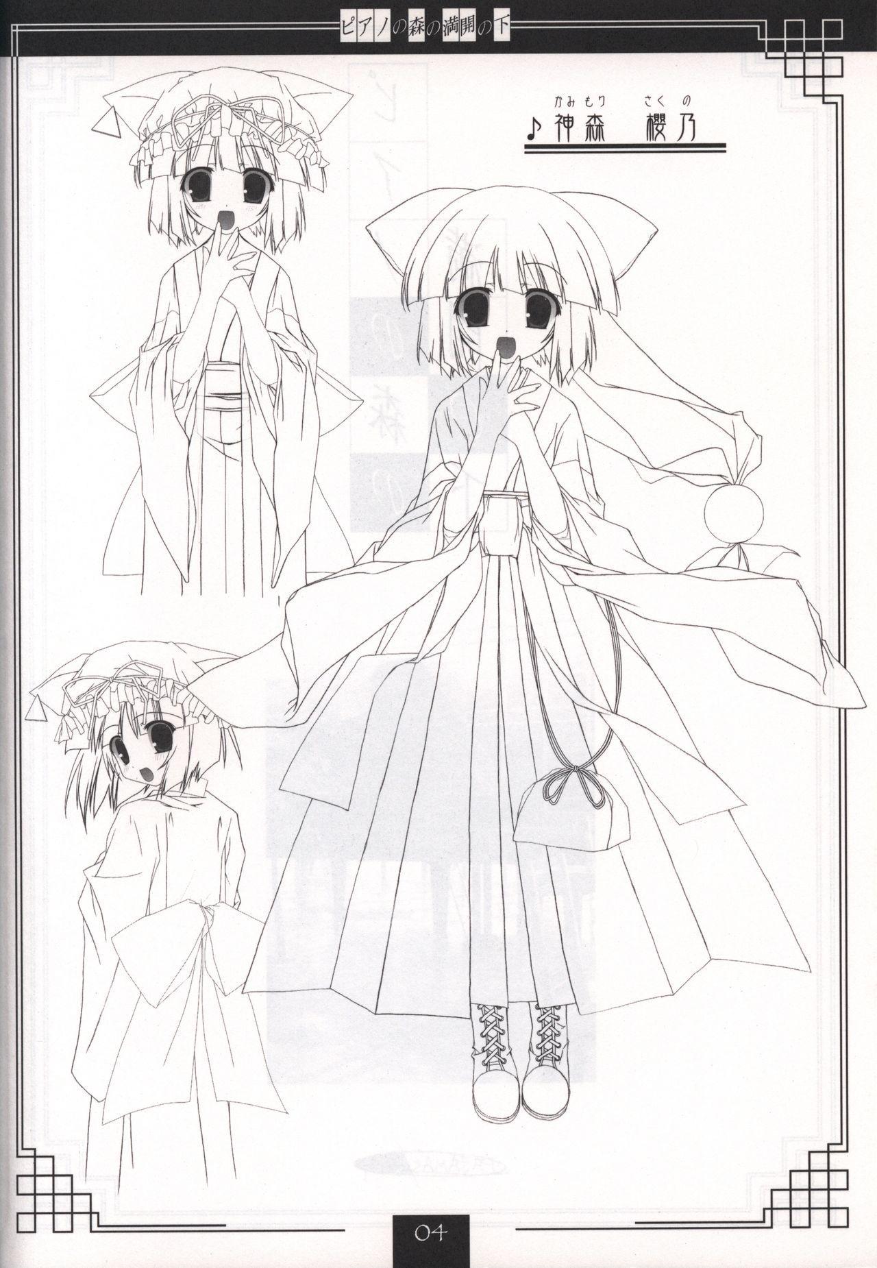 Piano no Mori no Mankai no Shita illustration art book 2