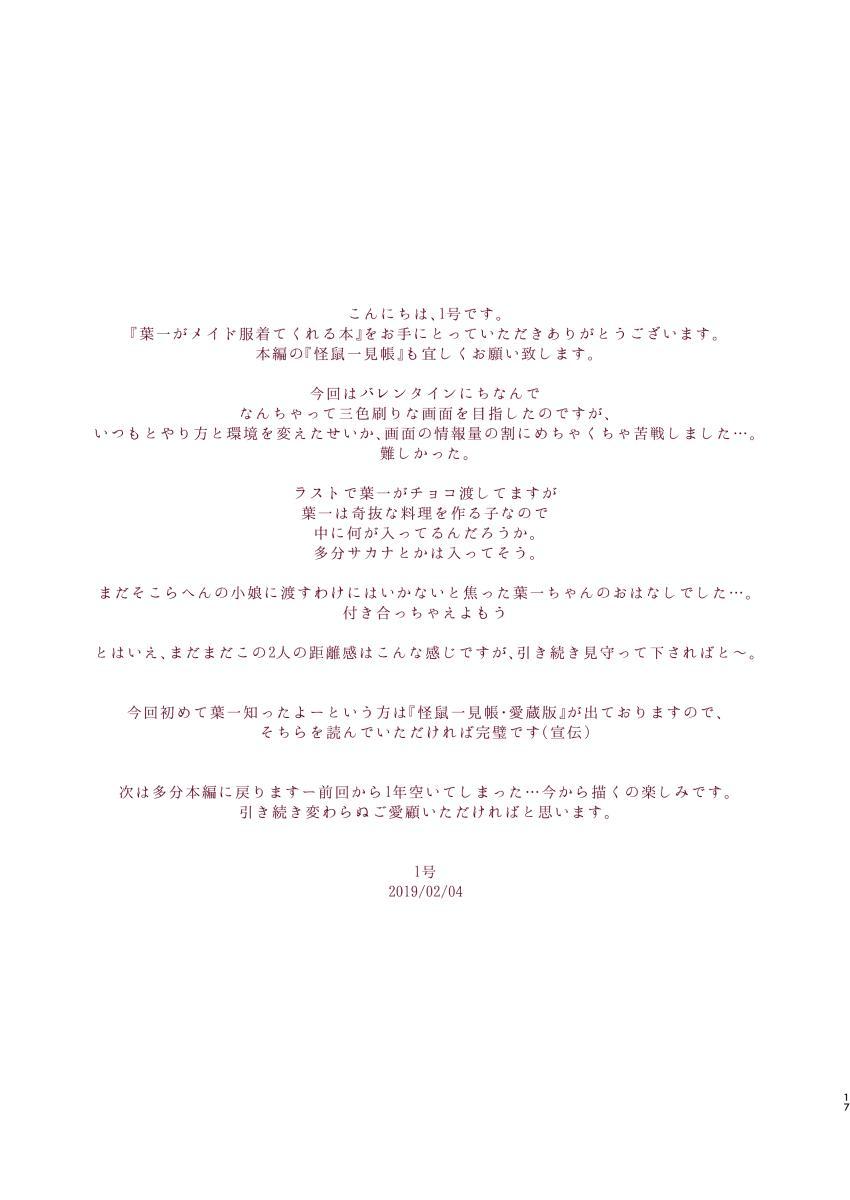 Youichi ga Maid Fuku o Kite kureru Hon 15