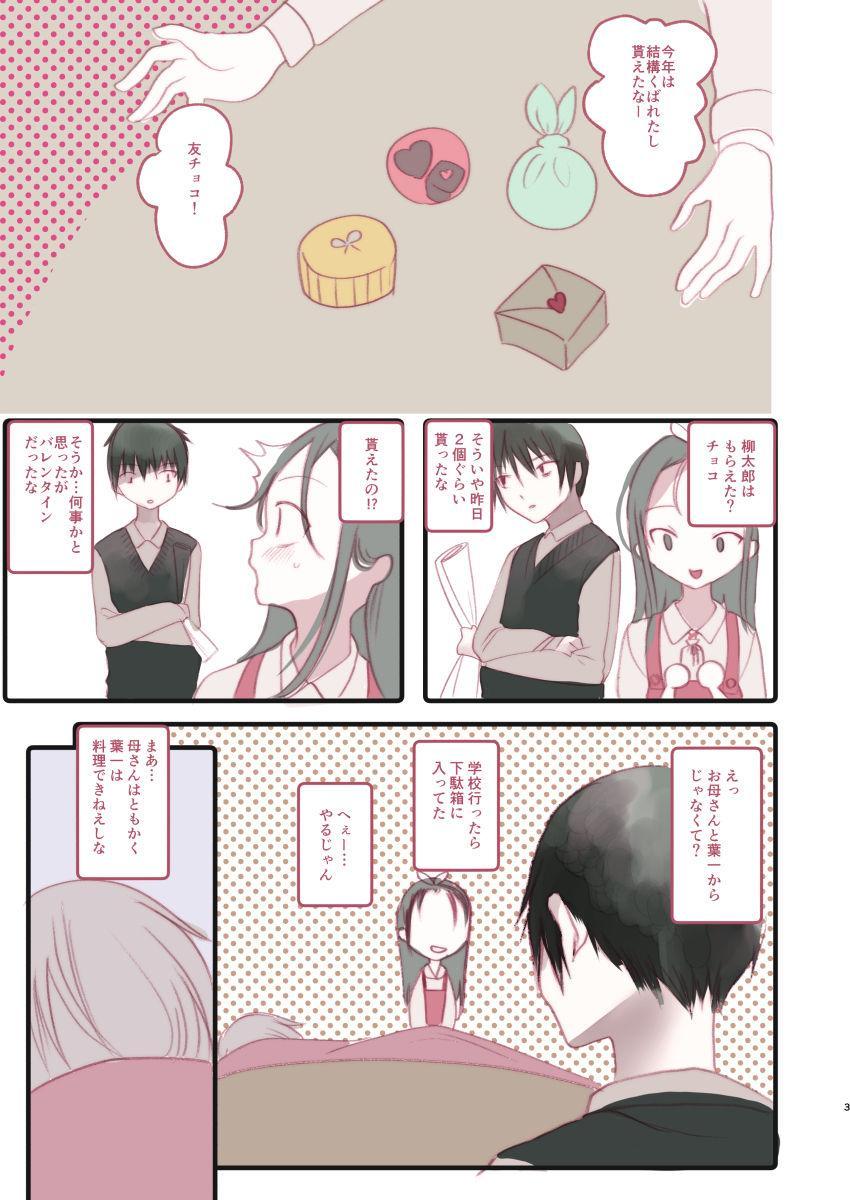 Youichi ga Maid Fuku o Kite kureru Hon 1