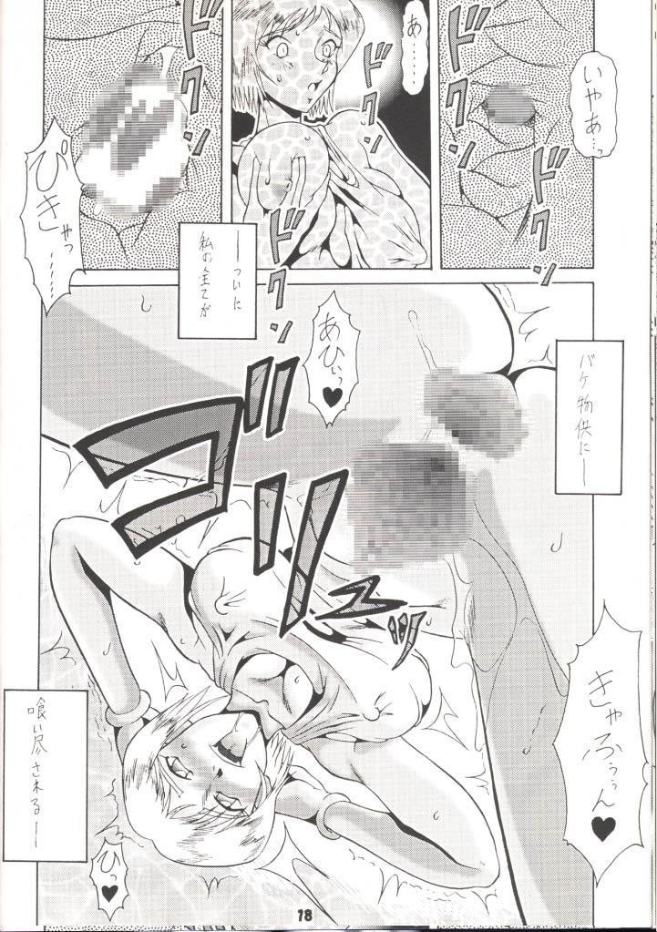 Unmei Nan Demo-R 14