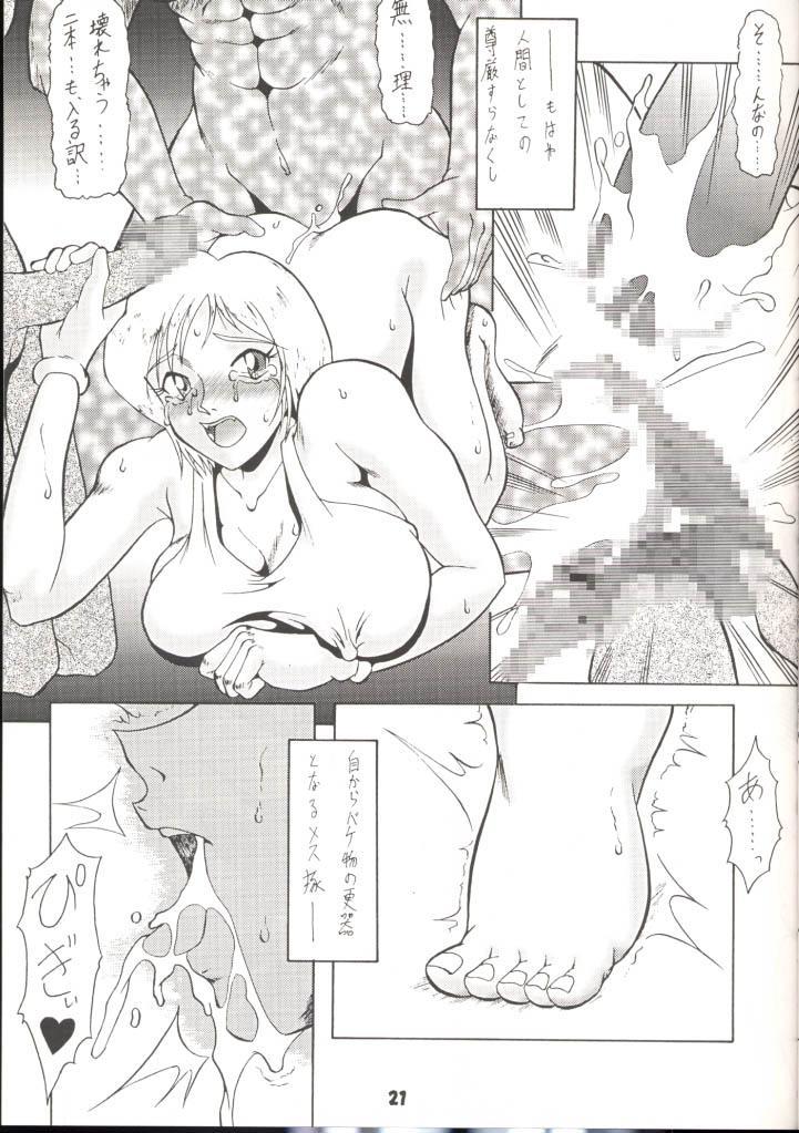 Unmei Nan Demo-R 17
