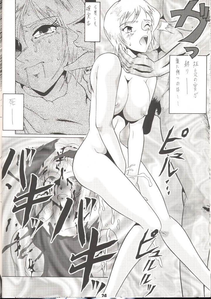 Unmei Nan Demo-R 20