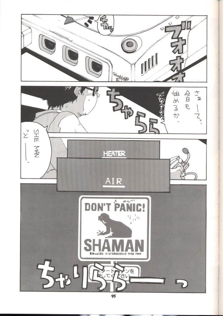 Unmei Nan Demo-R 71