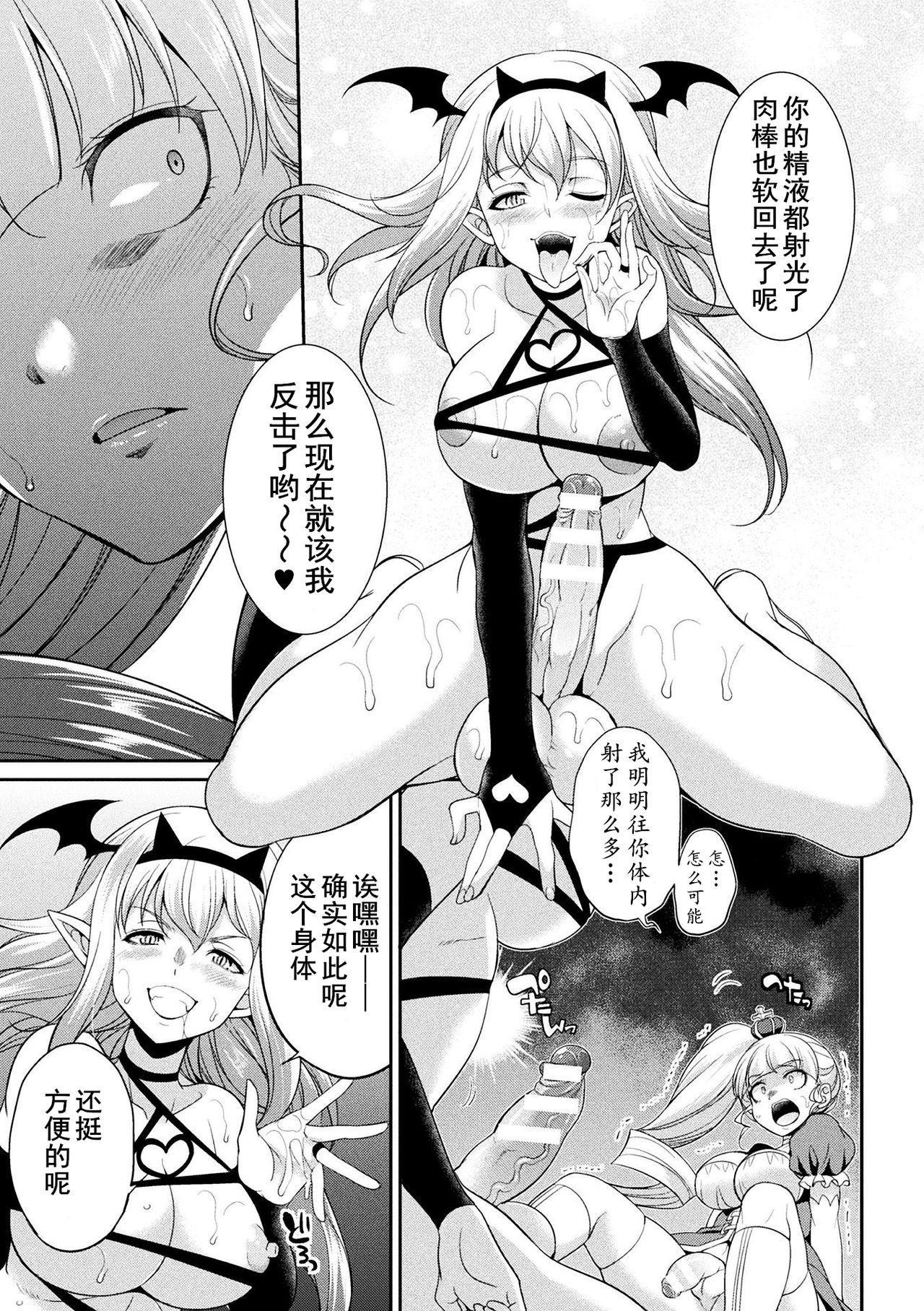 [Kaguya] Futanarijima ~The Queen of Penis~ Ch. 4 [Chinese] [黄记汉化组] 15