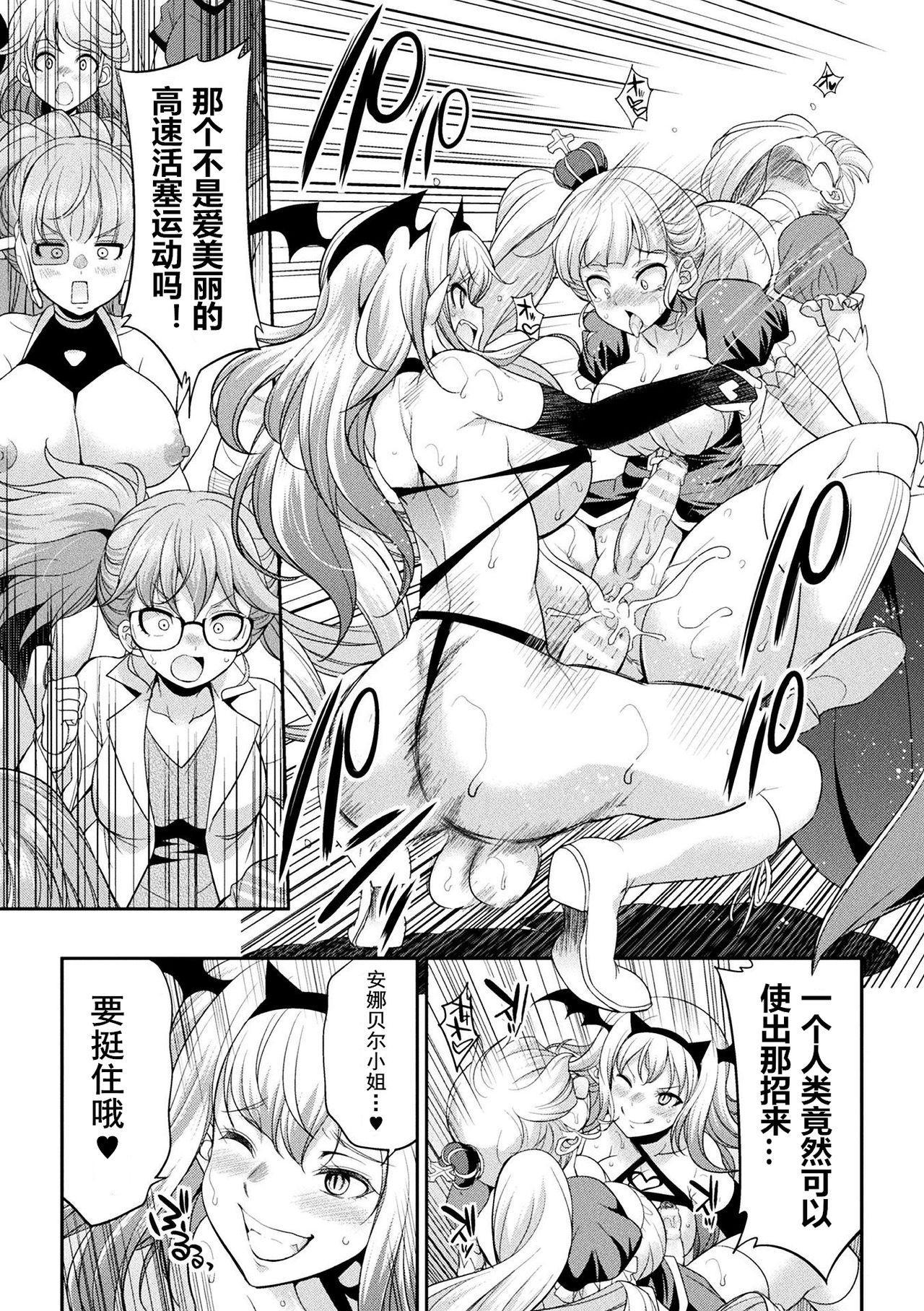 [Kaguya] Futanarijima ~The Queen of Penis~ Ch. 4 [Chinese] [黄记汉化组] 19
