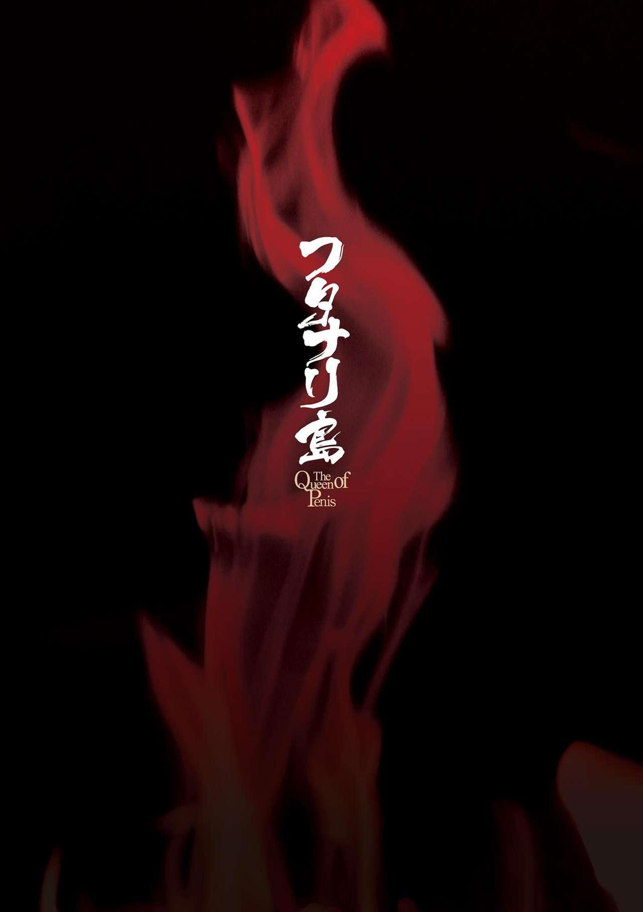 [Kaguya] Futanarijima ~The Queen of Penis~ Ch. 4 [Chinese] [黄记汉化组] 2