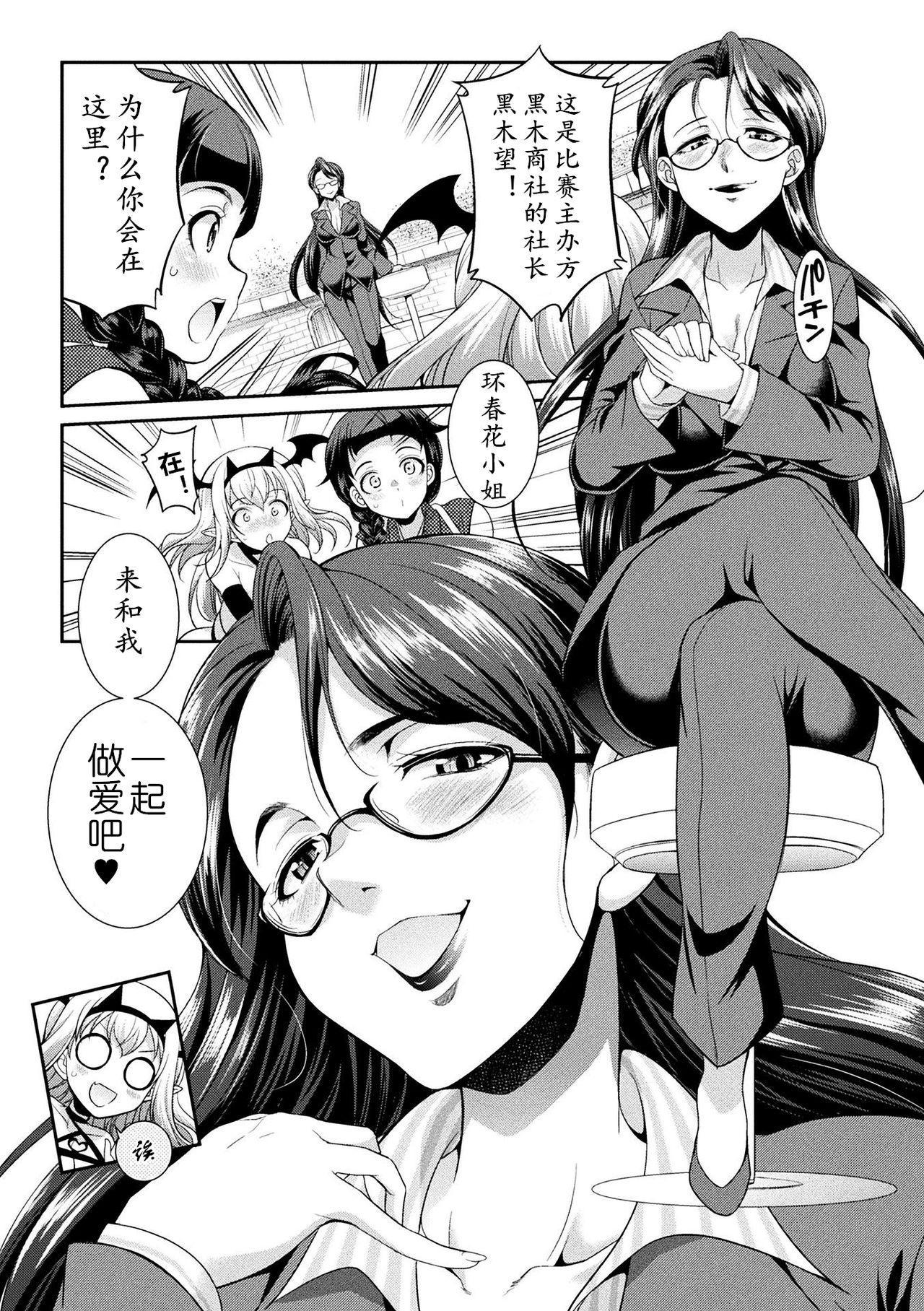 [Kaguya] Futanarijima ~The Queen of Penis~ Ch. 4 [Chinese] [黄记汉化组] 31