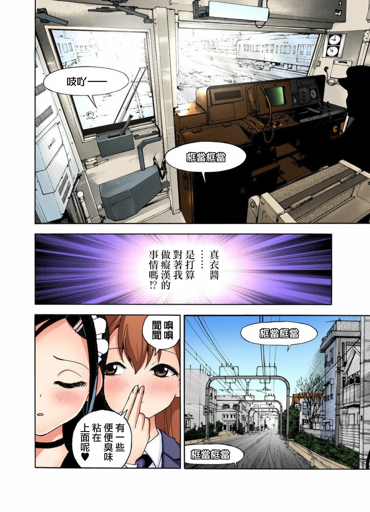 Midarashi Dango ~Boku no Hajimete Ubawarechatta Ch. 6 10