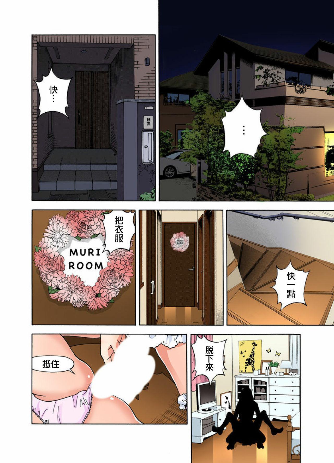 Midarashi Dango ~Boku no Hajimete Ubawarechatta Ch. 6 20