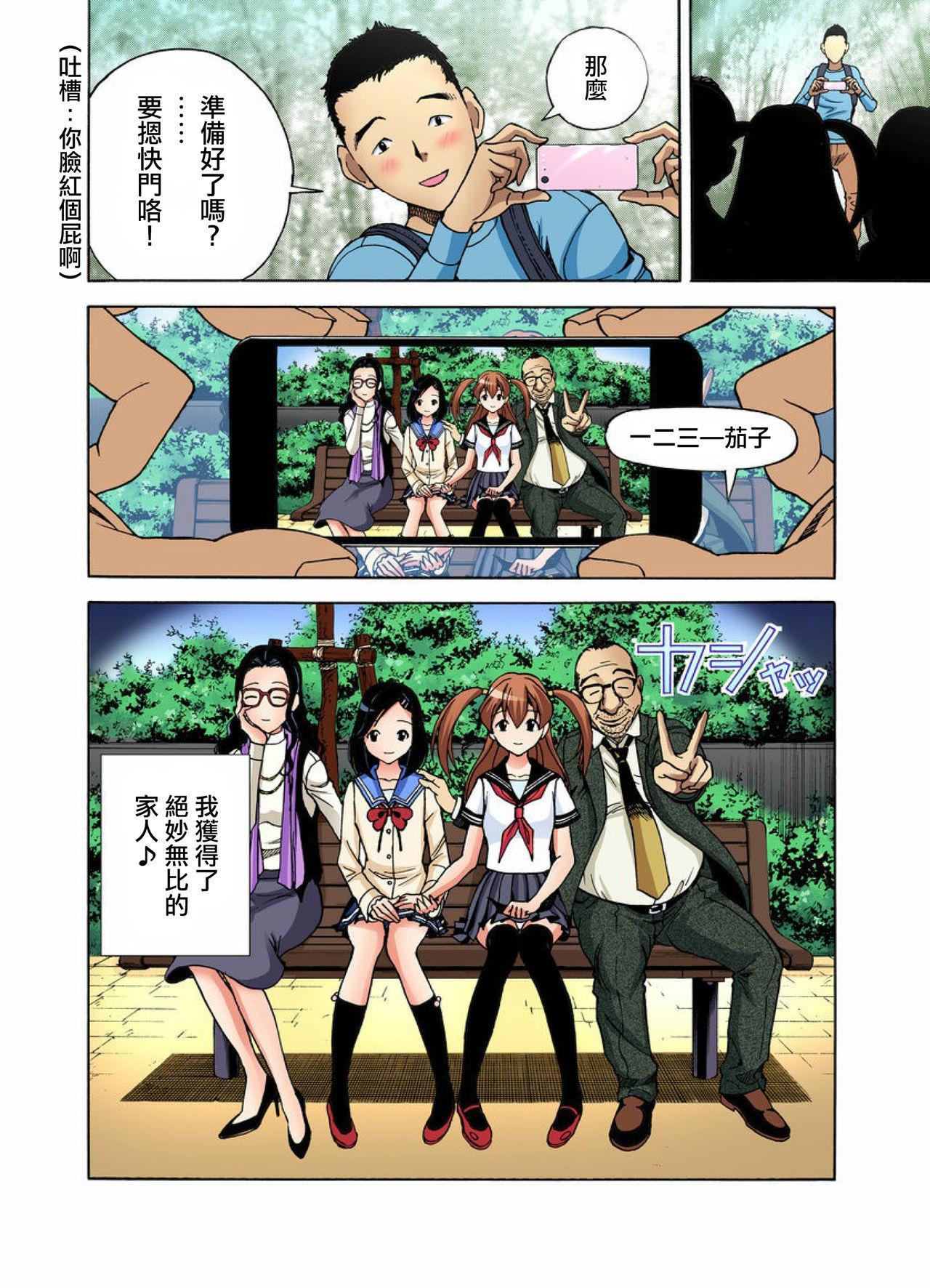Midarashi Dango ~Boku no Hajimete Ubawarechatta Ch. 6 26