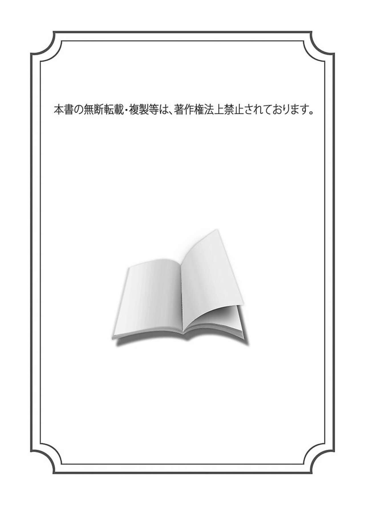 Midarashi Dango ~Boku no Hajimete Ubawarechatta Ch. 6 2