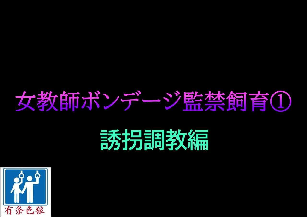 Onna Kyoushi Bondage Kankin Shiiku 1 Yuukai Choukyou Hen 0