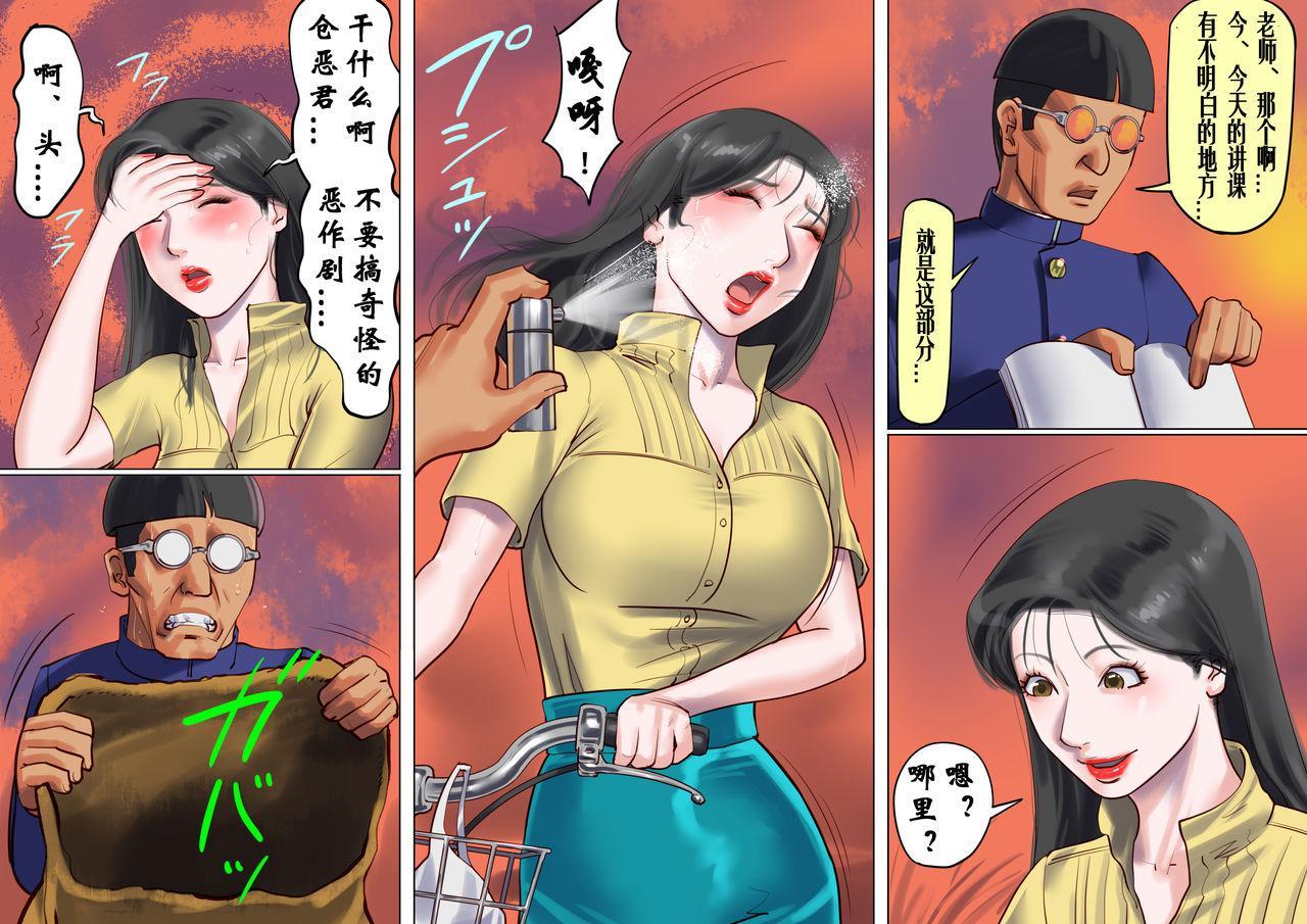 Onna Kyoushi Bondage Kankin Shiiku 1 Yuukai Choukyou Hen 11