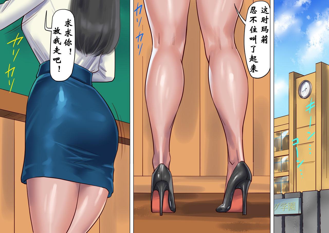 Onna Kyoushi Bondage Kankin Shiiku 1 Yuukai Choukyou Hen 1