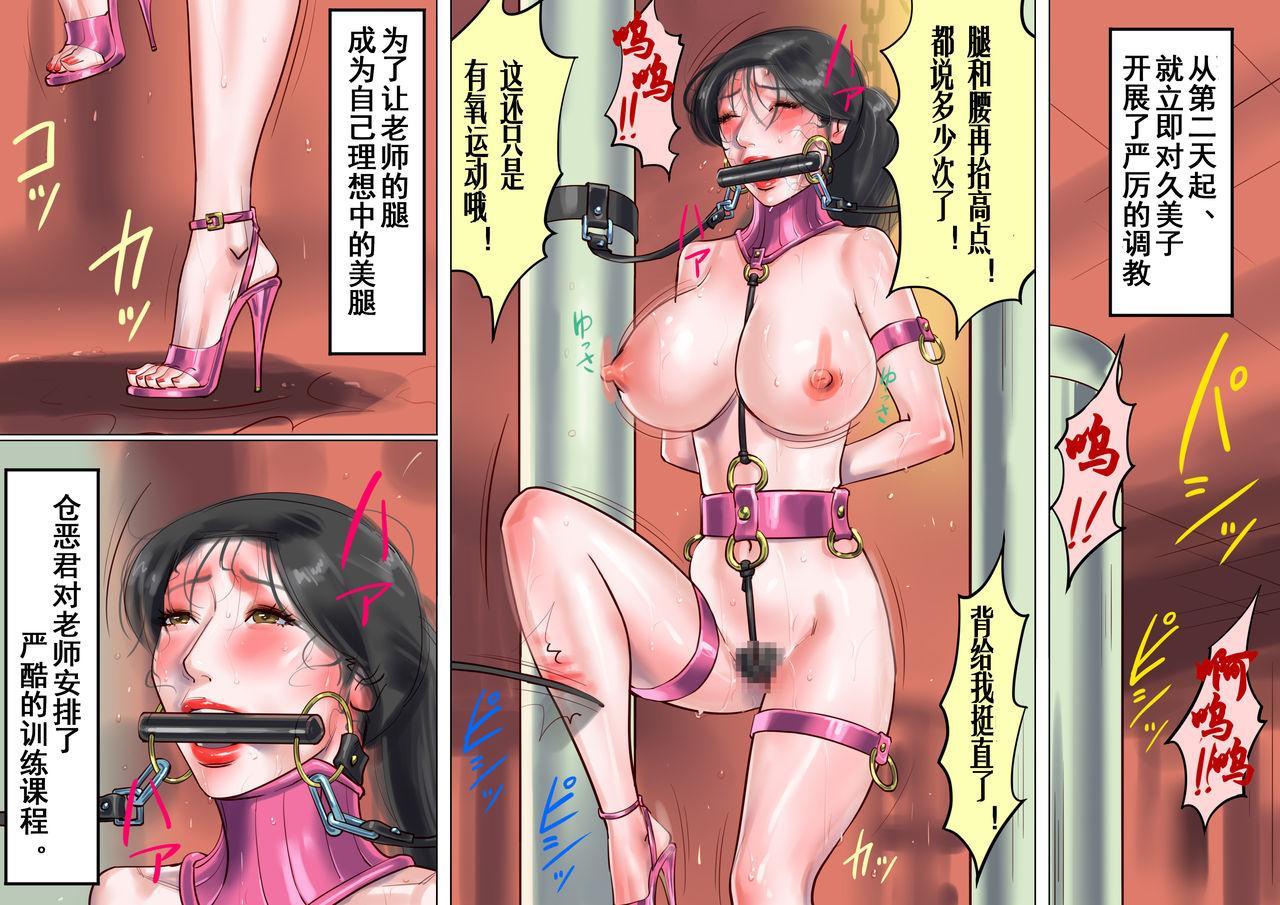Onna Kyoushi Bondage Kankin Shiiku 1 Yuukai Choukyou Hen 26