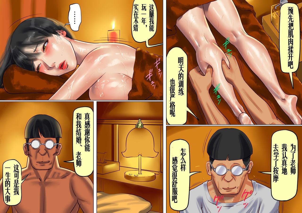 Onna Kyoushi Bondage Kankin Shiiku 1 Yuukai Choukyou Hen 28