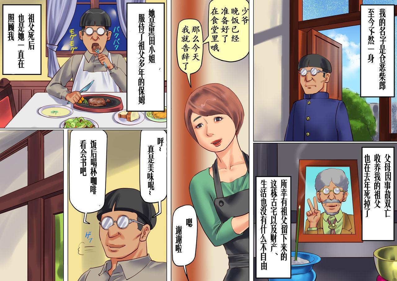 Onna Kyoushi Bondage Kankin Shiiku 1 Yuukai Choukyou Hen 4