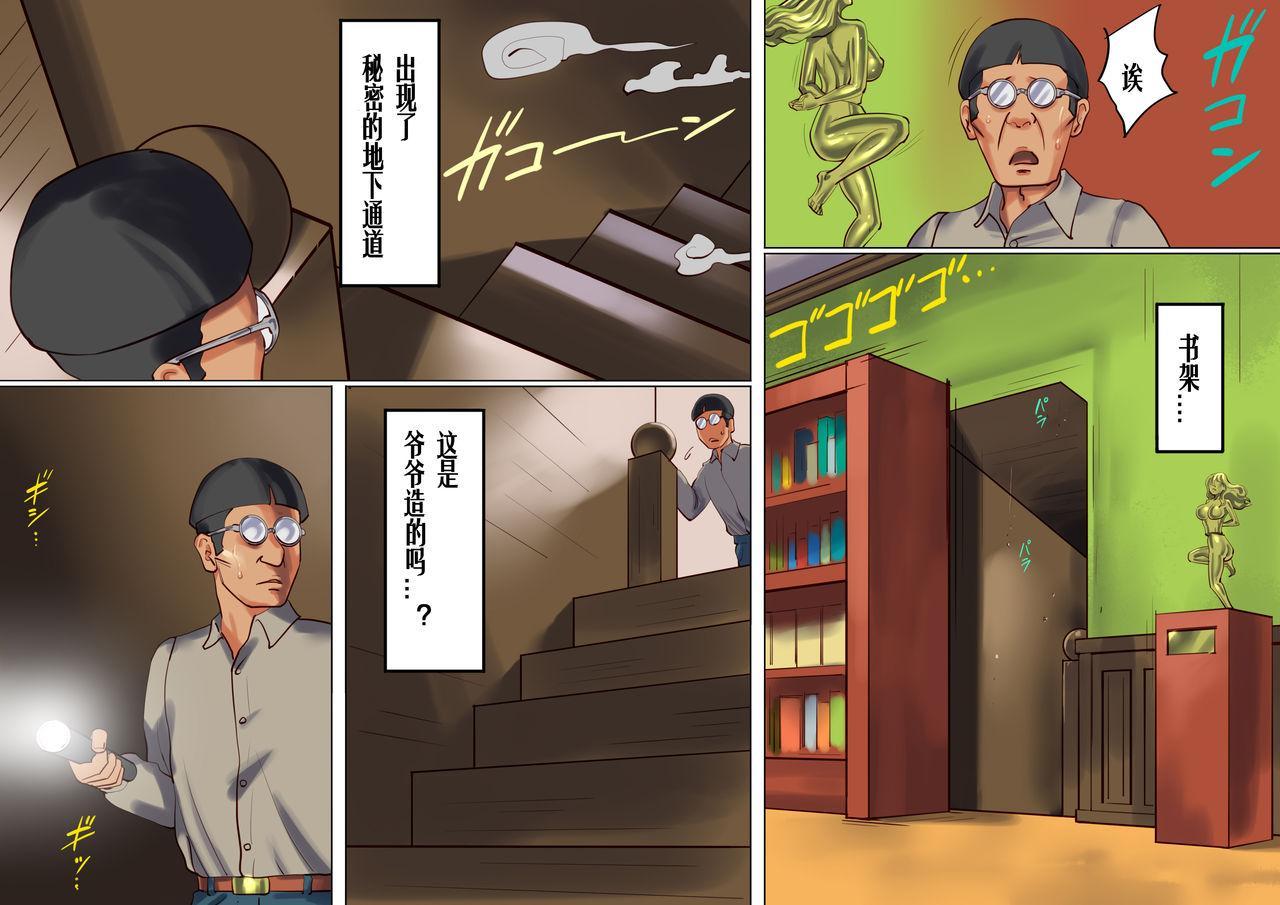 Onna Kyoushi Bondage Kankin Shiiku 1 Yuukai Choukyou Hen 6