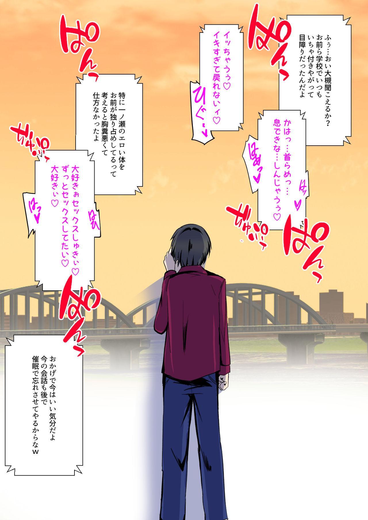 Saimin Chigoku - Ore no Kanojo ga Gakuen no Nikubenki no Ken ni Tsuite 21