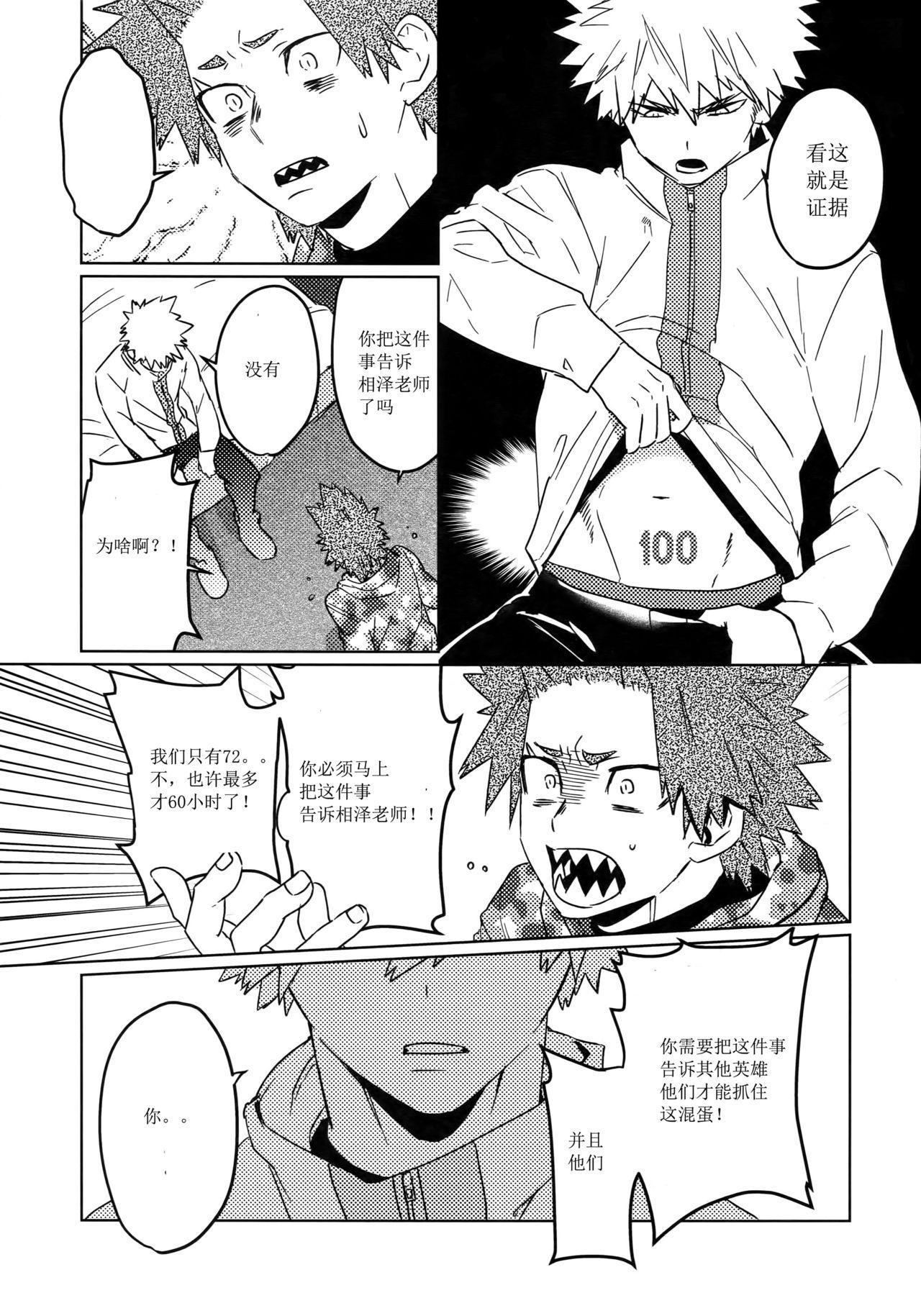 Tasukero ya Red Riot 9