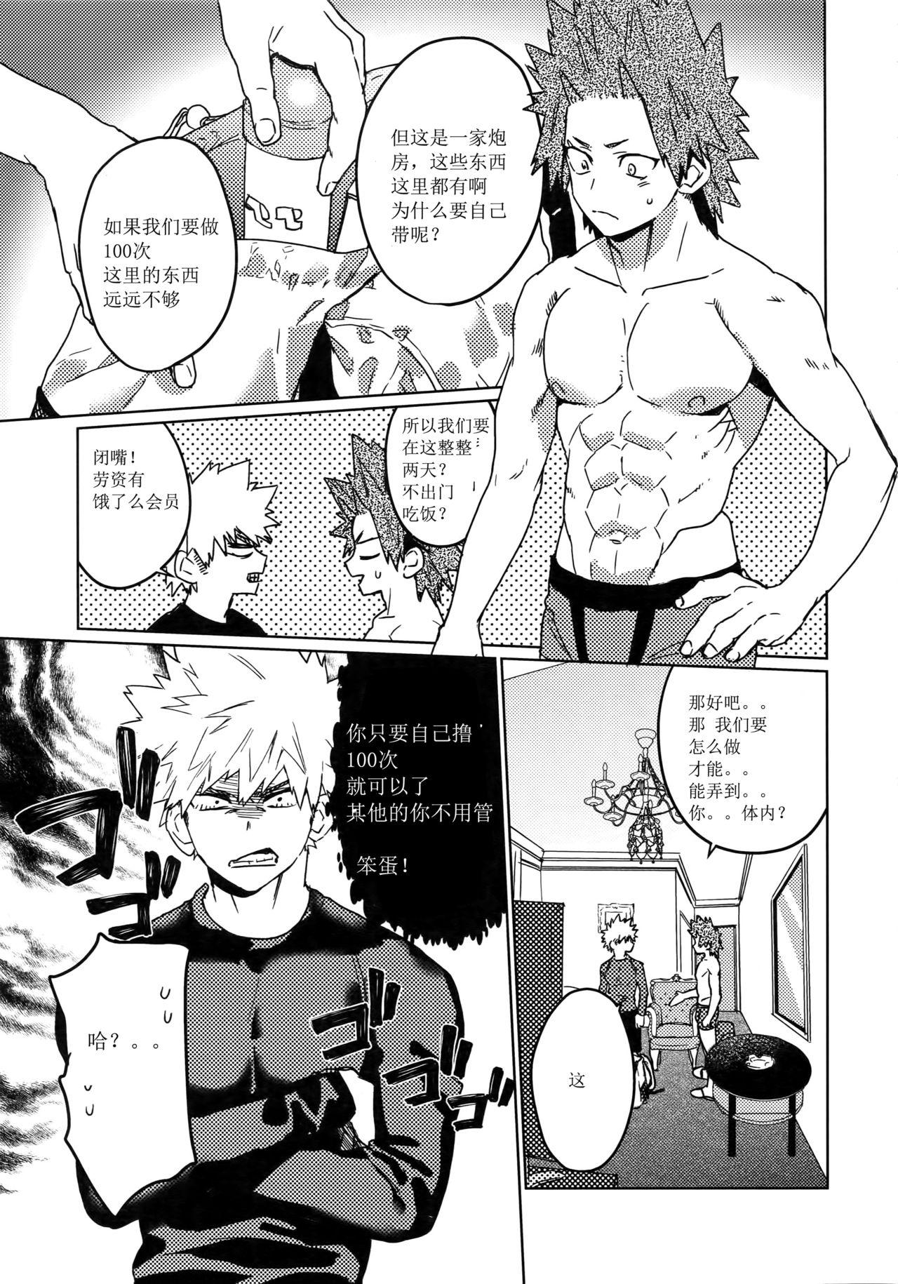 Tasukero ya Red Riot 19