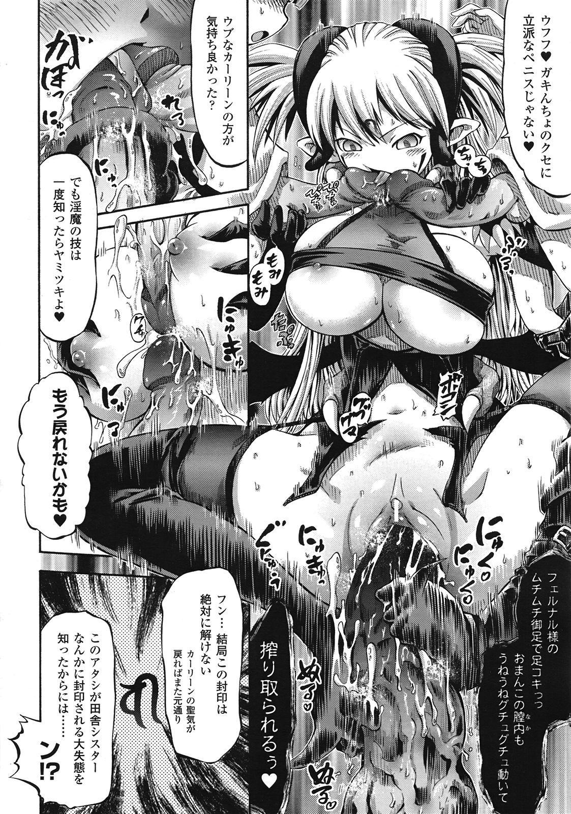 Comic Unreal 2009-04 Vol. 18 149