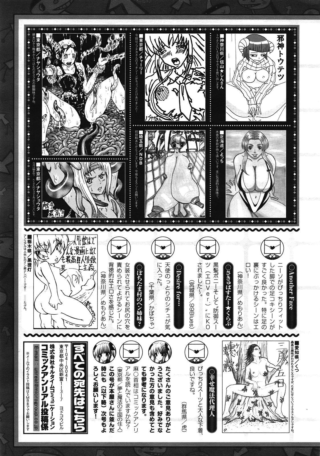 Comic Unreal 2009-04 Vol. 18 416