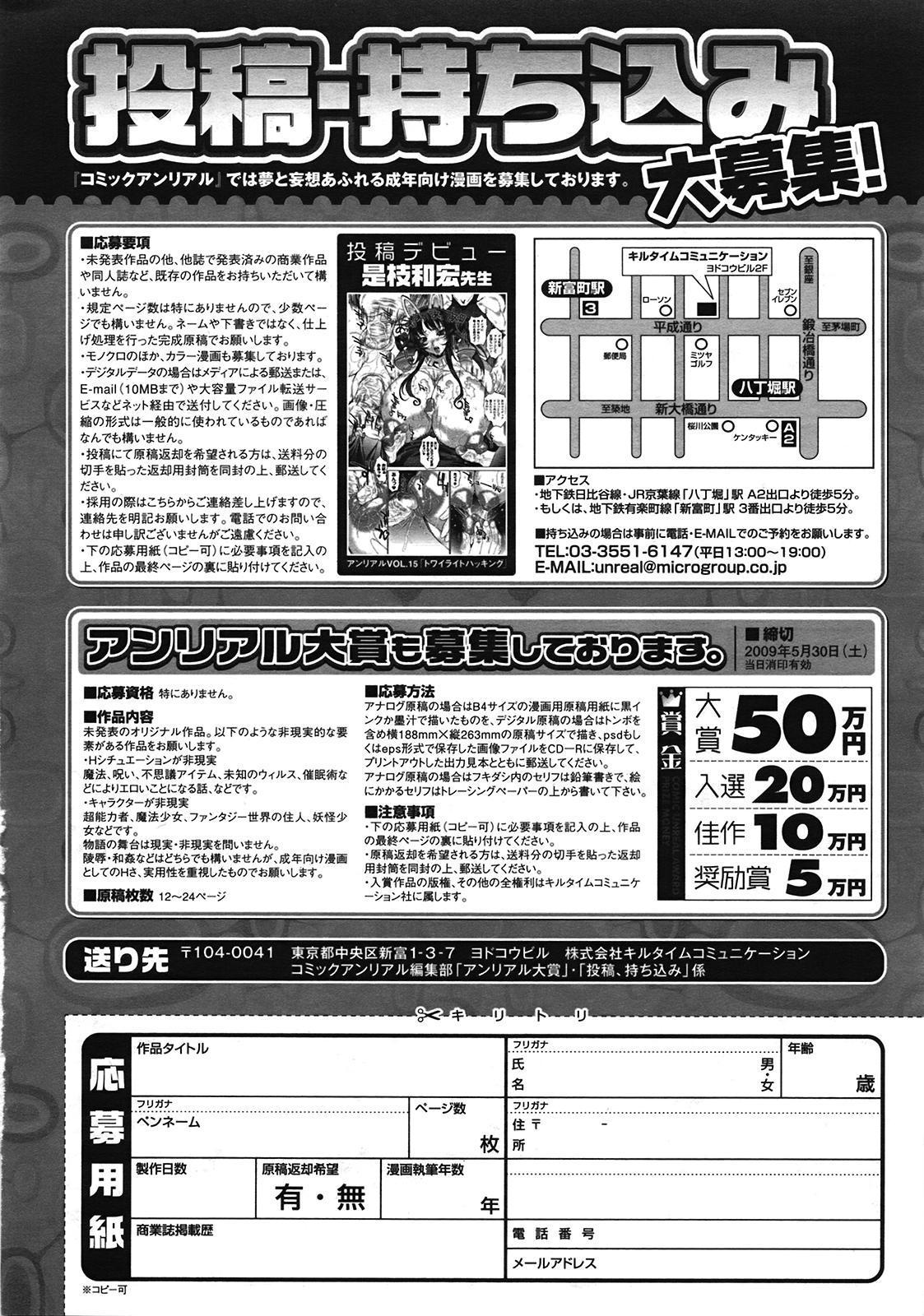 Comic Unreal 2009-04 Vol. 18 419